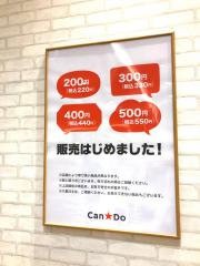 Can★Do 浦添パルコシティ店
