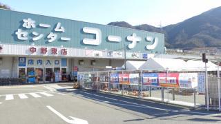 ホームセンターコーナン 中野東店