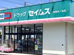 ドラッグセイムス 安芸矢ノ丸店