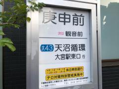 庚申前(さいたま市)