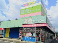 業務スーパー 甲西中央店