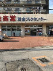 金高堂書店朝倉ブックセンター