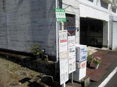 「川湯温泉」バス停留所