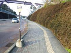 「西山公園」バス停留所
