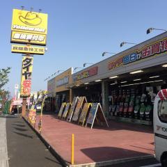 イエローハット 福岡小田部店