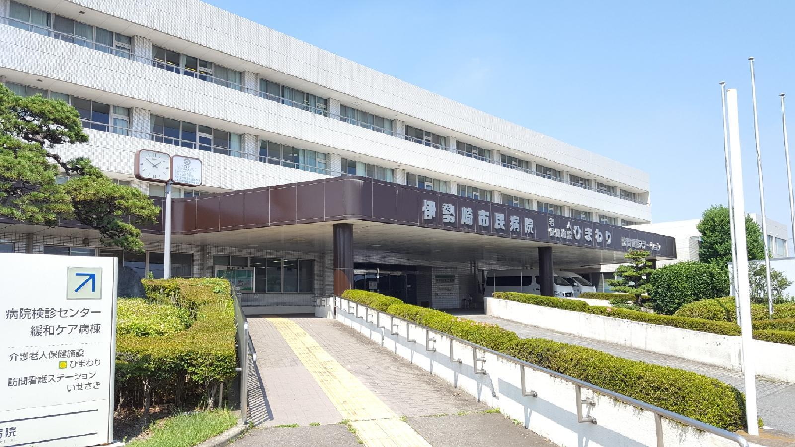 病院 伊勢崎 市民