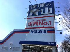 洋服の青山 尼崎武庫之荘店