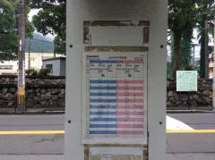 「山の手中学校前」バス停留所