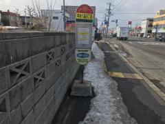 「中央1条6丁目」バス停留所