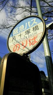 「八十塚橋」バス停留所