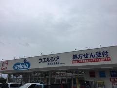 ウエルシア 長野川中島店
