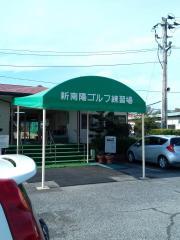 新南陽ゴルフ練習場