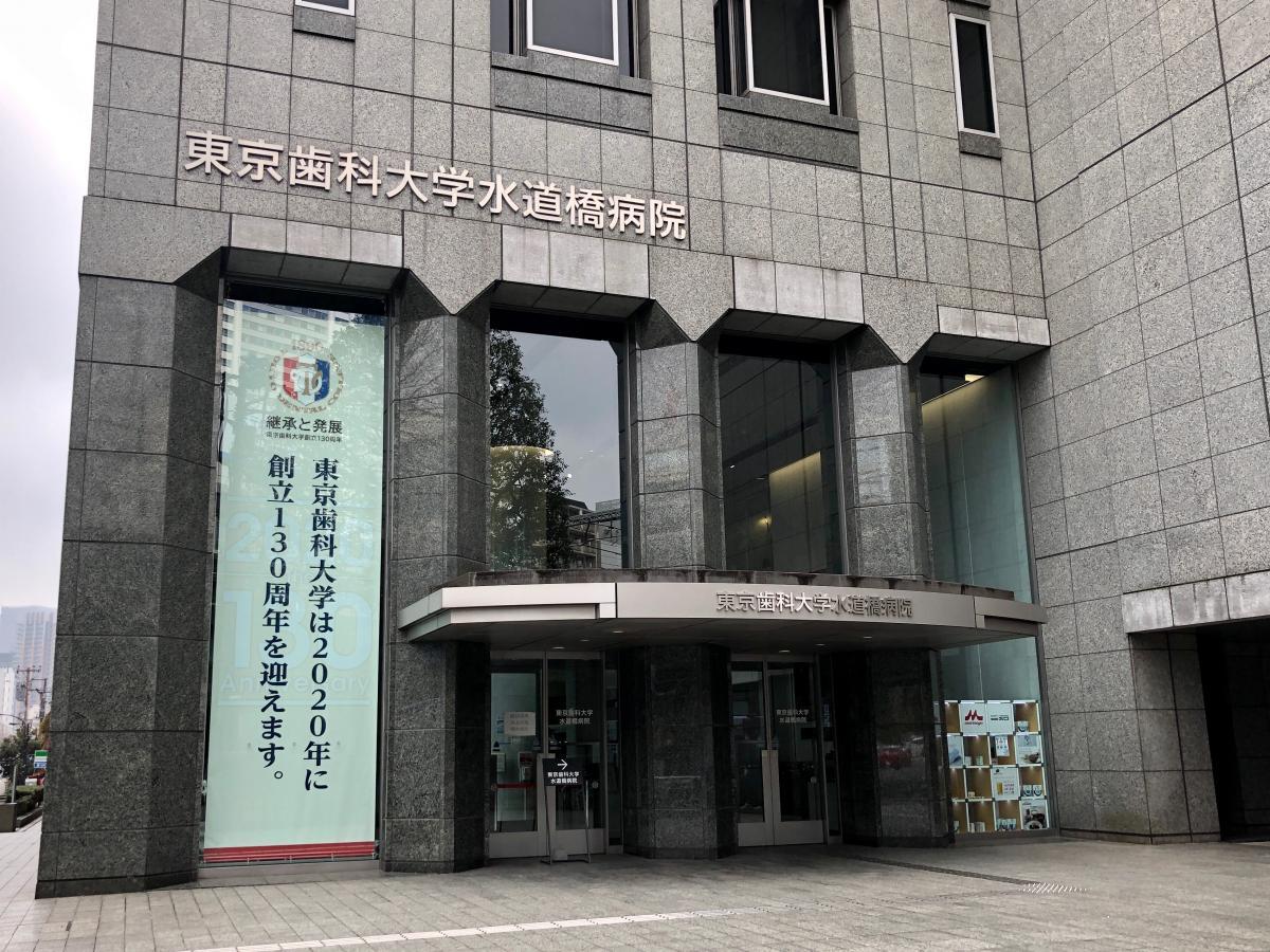 東京 歯科 大学 水道橋