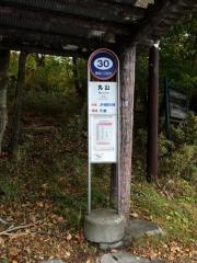 「丸山」バス停留所