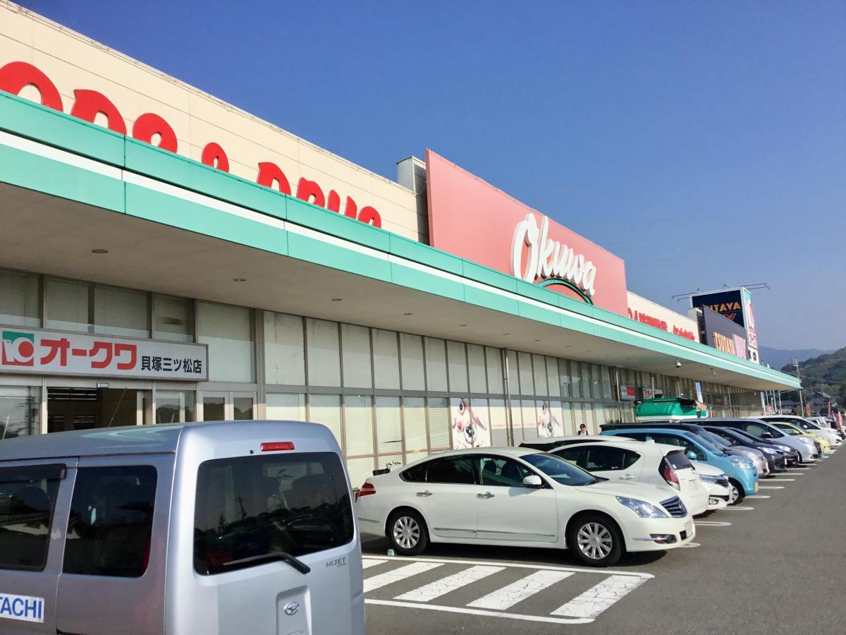オークワ貝塚三ツ松店