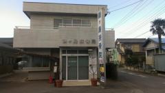 鶴ケ島接骨院
