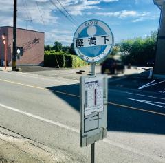 「蔵満下」バス停留所