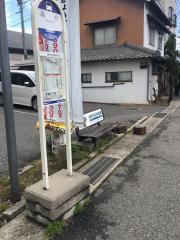 「追分」バス停留所