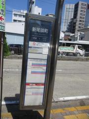 「新尾頭町」バス停留所