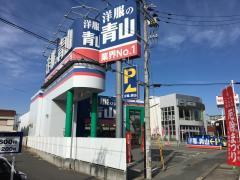 洋服の青山 神戸舞子店