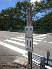 「鹿敷」バス停留所