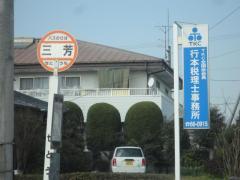 「三芳」バス停留所
