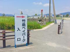 竹島ベイパーク