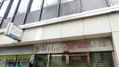興産信用金庫飯田橋支店