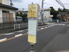「上九沢」バス停留所