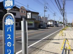 「蓮沼(さいたま市)」バス停留所
