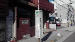 「安治川一丁目」バス停留所