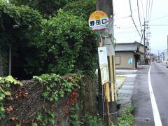 「野田口」バス停留所