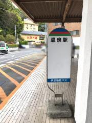 「温泉駅(伊豆の国市)」バス停留所