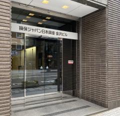 損害保険ジャパン日本興亜株式会社 金沢第一支社