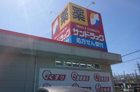 サンドラッグ 大津美崎店