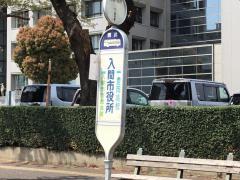 「入間市役所」バス停留所
