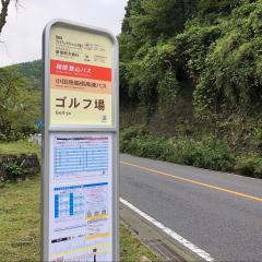 「ゴルフ場」バス停留所