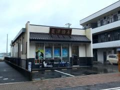 藍澤證券株式会社 成田支店