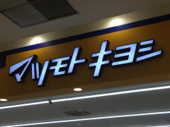 マツモトキヨシ シンフォニープラザ八戸沼館店