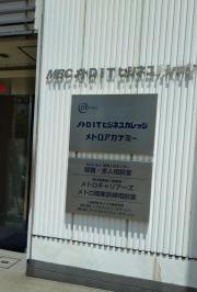メトロITビジネスカレッジ