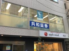 共和証券株式会社 世田谷支店