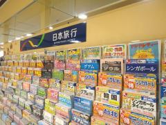 日本旅行 ウィング久里浜支店