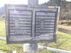 「野上」バス停留所