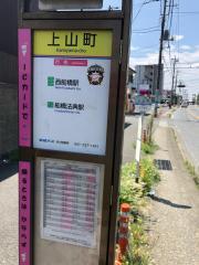 「上山町」バス停留所