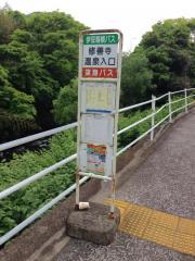 修善寺温泉入口