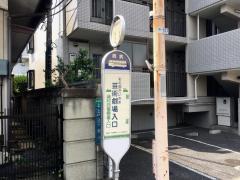 「彩の国さいたま芸術劇場入口」バス停留所