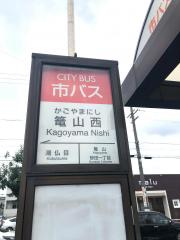 「篭山西」バス停留所