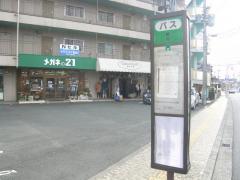 「三郎」バス停留所