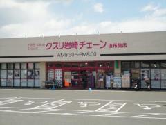 クスリ岩崎チェーン田布施店
