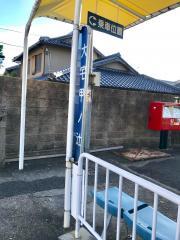 「大宅甲ノ辻」バス停留所